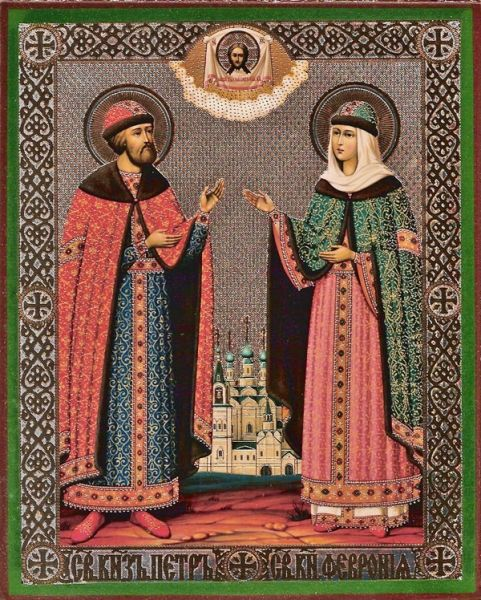 Peter i Fevrònia, sants ortodoxes cristians, protectors del matrimoni.